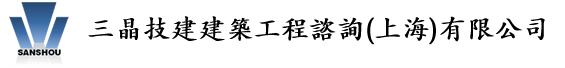 三晶技建建築工程諮詢(上海)有限公司